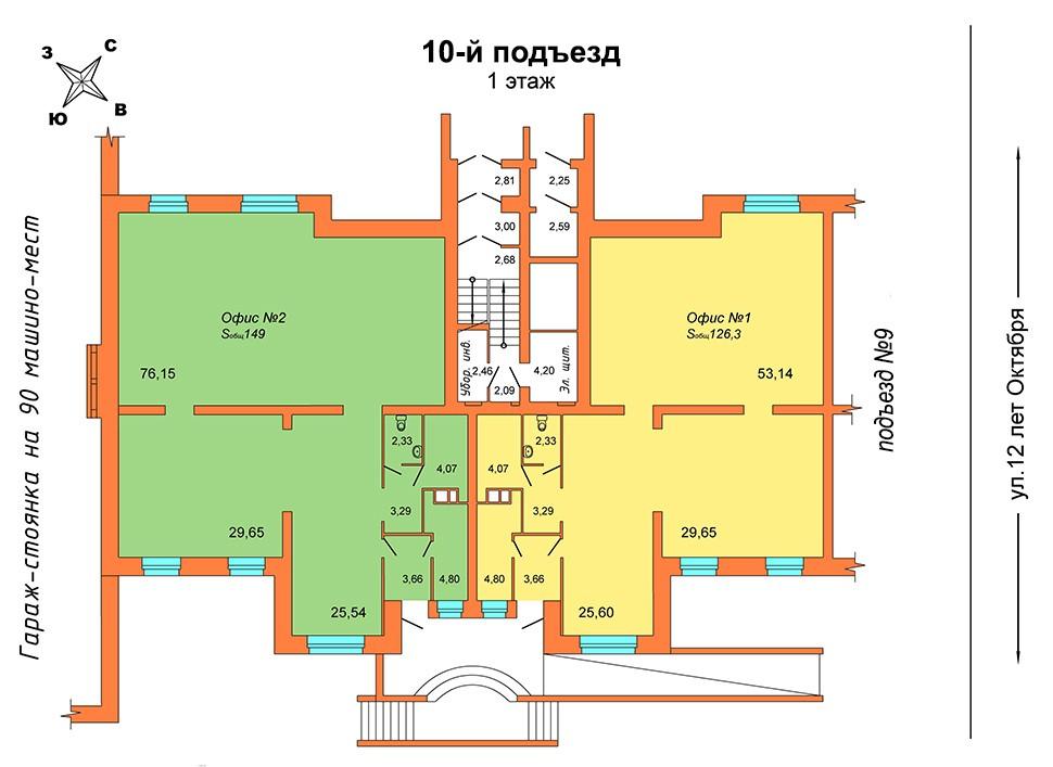 ул. 12 лет Октября, д. 9б, Офис 2
