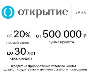 Ипотека от Открытие банка