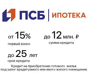 Ипотека от ПСБ
