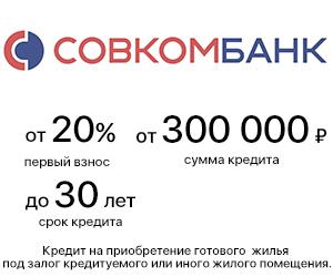 Ипотека от Совкомбанка