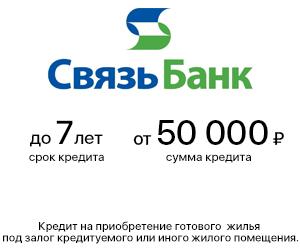Ипотека от Связь банка