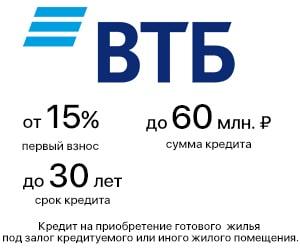 Ипотека от банка ВТБ