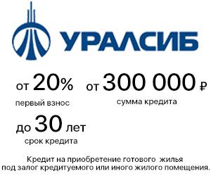 Ипотека от банка Уралсиб